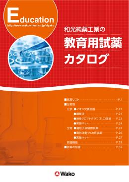 教育用試薬カタログ2015