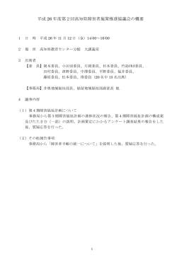 議事概要[PDF:255KB]