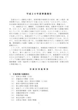 事業報告書 - 下松市社会福祉協議会