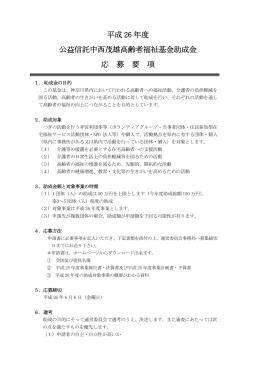 平成 26 年度 公益信託中西茂雄高齢者福祉基金助成金 応 募 要 項