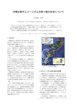 沖縄北部ダムツーリズムの取り組み状況について