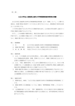 公立大学法人福島県立医科大学附属病院医事業務仕様書