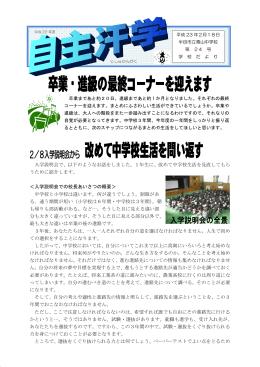 第24号 - 半田市立青山中学校