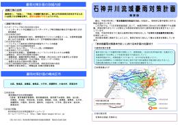 石神井川流域豪雨対策計画 概要版