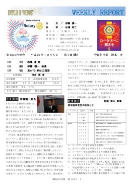 2034 - 豊田西ロータリークラブ