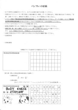 パンフレット原稿 - 大阪府立大学 第48回友好祭