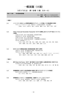 一般演題(口演) - 第18回日本排尿機能学会