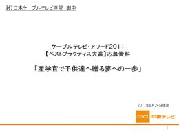 株 - 日本ケーブルテレビ連盟
