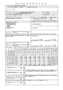 自給飼料生産拡大対策事業費(PDF:19KB)