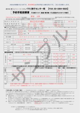 送付先:  ジェイ・シー・ツーリスト/ITS 旅行センター宛 【FAX:03