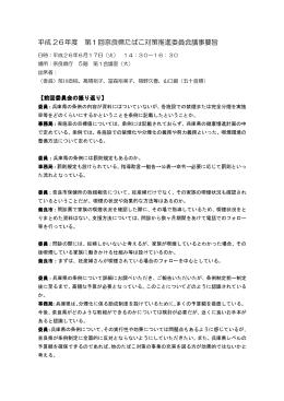 議事要旨(PDF/238KB)