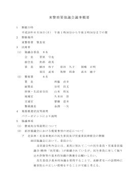 平成26年度 第1回 - 東警察署トップページ