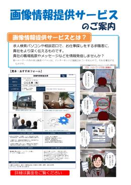リーフレット - 石川労働局