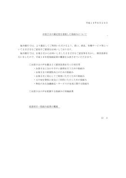 平成19年6月29日 お客さまの満足度を重視した取組みについて 福井