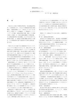 20.感染症情報センター センター長 岡部信彦