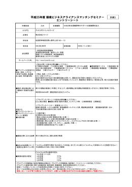 トワードエントリーシート - 九州地域環境・リサイクル産業交流プラザ