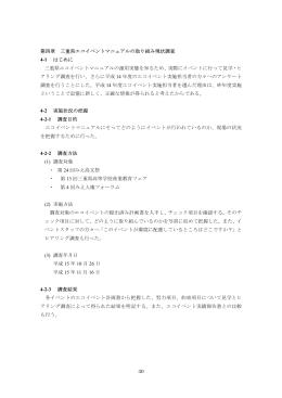 第四章 三重県エコイベントマニュアルの取り組み現状調査 4