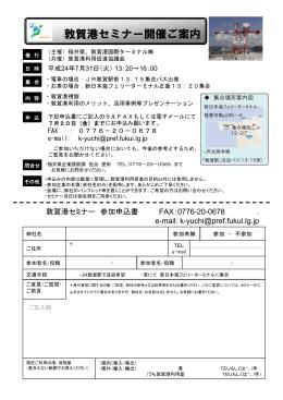 「敦賀港セミナーの申込書」(敦賀)(PDF 180KB)