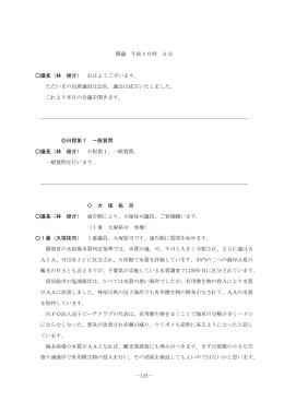大塚祐司議員(PDF、269KB)