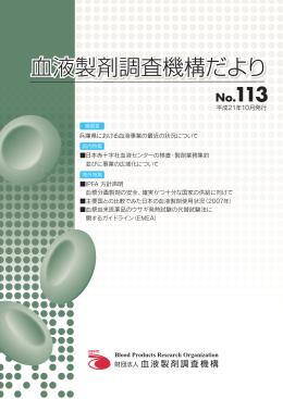 第113号 - 血液製剤調査機構