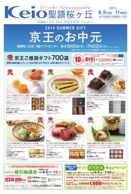 6月5日号 - 京王百貨店 新宿店