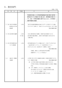 5.教育部門
