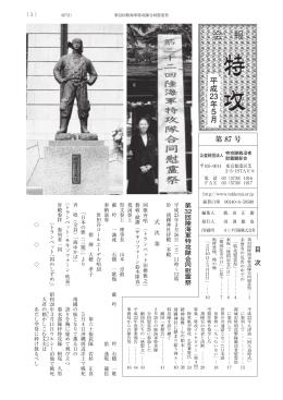 87号 H23/5月 - 公益財団法人 特攻隊戦没者慰霊顕彰会