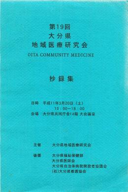 抄 録 集 - 大分県地域医療研究会