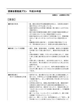授業改善推進プラン 平成26年度 【国語】