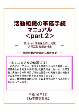 PDF形式 1MB - 栃木県農地水多面的機能保全推進協議会