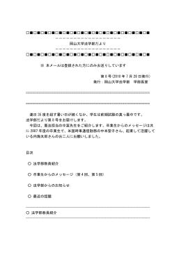 第8号(2010年7月28日発行)
