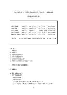 PDF形式:331KB