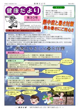 第30号平成21年6月発行(PDF:775KB)