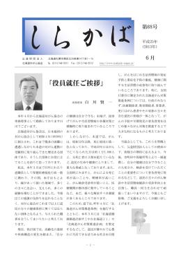 しらかば 第68号 - 北海道対がん協会