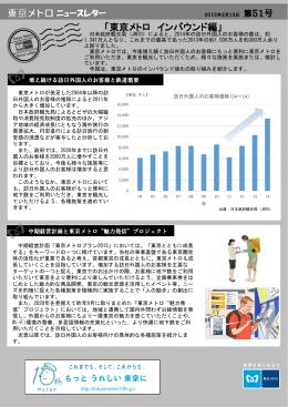 「東京メトロインバウンド編」(PDF:825KB)
