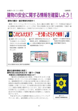 PDF版 - 東京消防庁