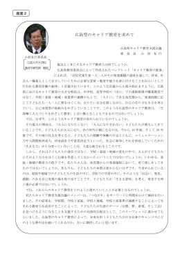 広島型のキャリア教育を求めて