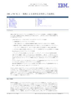 IBM  z/VM  V6.3  -  規模による効率化を利用した仮想化