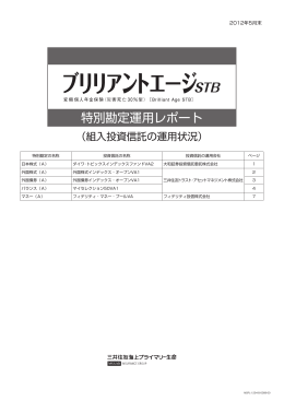 特別勘定運用レポート - 三井住友海上プライマリー生命