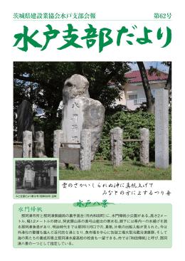 水戸八景 - 茨城県建設業協会水戸支部
