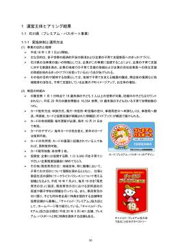 石川県(プレミアム・パスポート事業)(PDF形式:232KB)