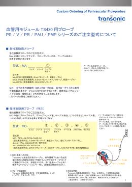血管用プローブ型式・仕様に関する資料