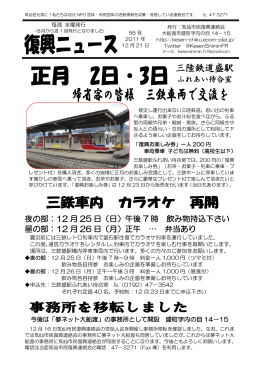 「復興ニュース55号」2011.12.21発行