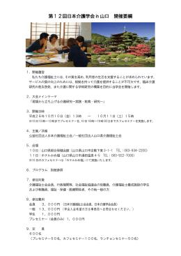 開催要項 - 山口県ホームヘルパー連絡協議会