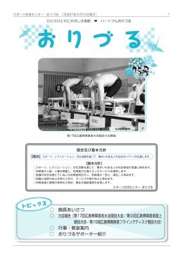 第75号 - 広島県立障害者リハビリテーションセンター