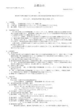 公募公示 - JRA