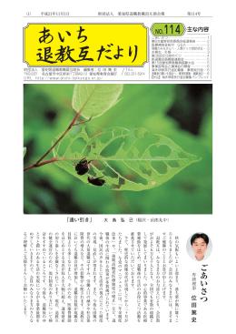 ごあいさつ - 愛知県退職教職員互助会