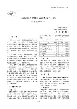争さり - 日本眼科医会