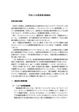 平成25年度事業活動報告 - 人材育成|日本電信電話ユーザ協会福岡