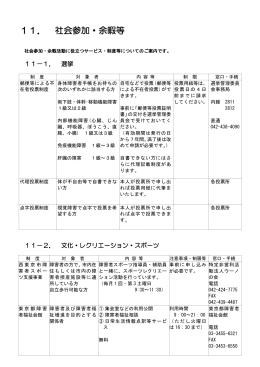 11-1.選挙 11-2.文化・レクリエーション 11-3.障害者休養